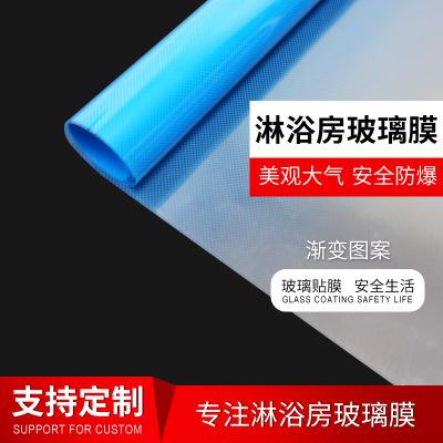 供應防爆膜淋浴房藍色漸變玻璃貼紙玻璃幕墻玻璃貼膜廠家批發直銷