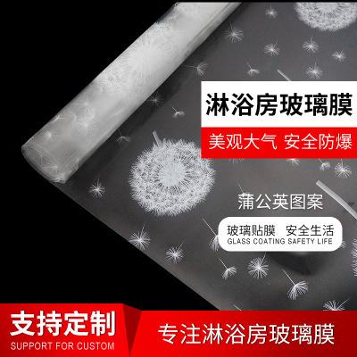 蒲公英防爆安全玻璃保护膜 浴室专用耐高温无色透明可定制厂家