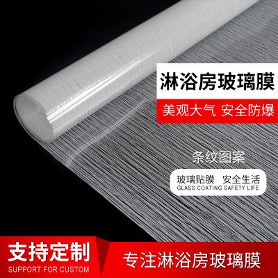 廠家供應玻璃貼膜防爆膜建筑窗戶淋浴房移門條紋圖案白拉絲貼紙膜