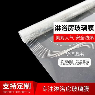 厂家直销 淋浴房玻璃贴膜 白色条纹家居装饰防爆玻璃膜 一件代发