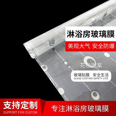 淋浴房玻璃防爆膜厨房防油贴纸无色浴室门透明安全防爆膜家具贴膜