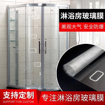 淋浴房玻璃貼防爆膜定制迷幻框玻璃防爆膜淋浴房衛生間專用保護膜
