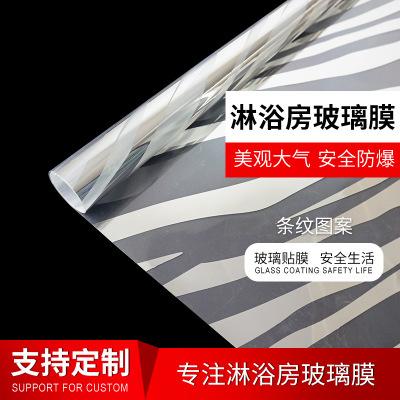 花紋防爆膜建筑工程家用窗戶淋浴房浴室移門鋼化玻璃安全膜保護膜