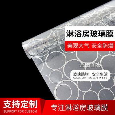 精美透光不透明磨砂贴纸玻璃贴膜防爆膜花纹艺术膜新款玻璃纸贴膜