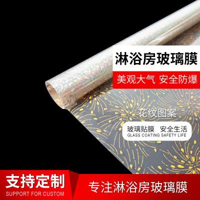鋼化淋浴房玻璃防爆膜安全透明浴室防爆膜衛生間移門窗紙玻璃貼膜