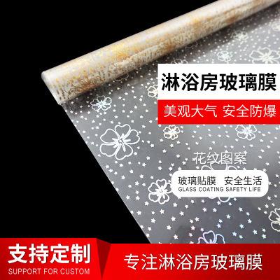 花紋防爆膜玻璃貼膜防碎浴室淋浴房辦公室保護膜建筑膜透明安全膜