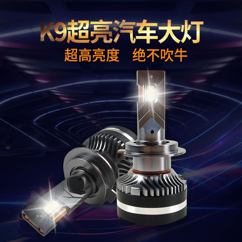 K9超亮汽車大燈